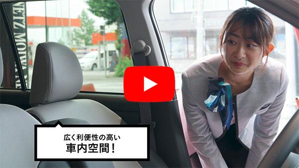 【ネッツトヨタ札幌】パッソについてご紹介