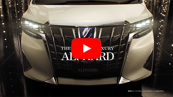 ALPHARD TVCM「THE LEADING LIXURY」篇