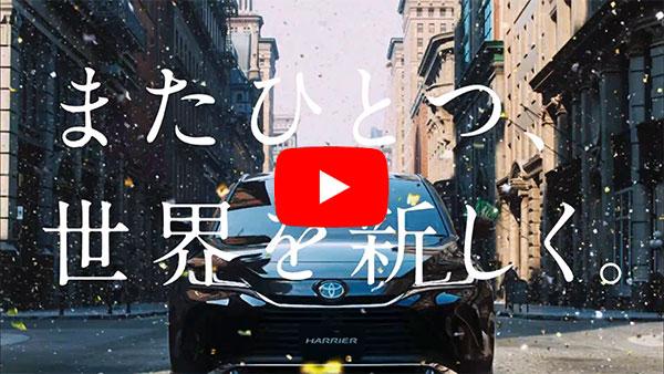 【ネッツトヨタ札幌】ハリアーTVCM 「またひとつ、世界を新しく。」 NEW 篇